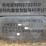 姉妹クラブ 昌原RC創立40周年記念に制作されたムービーです。