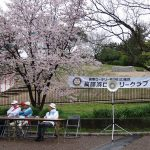 第31回 高師浜RCふれあいウォーク【お知らせ】