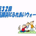 2019.4.14(日)高師浜RCふれあいウォークのお知らせ